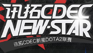 Sunt CDEC New Star Season 1