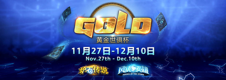 Gold Club World Championship 2017