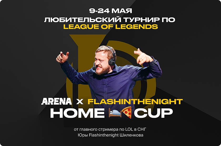 FlashInTheNight Home Cup