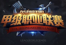2017 LoL Secondary Pro League