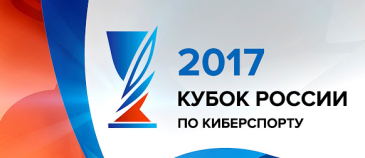 Russian Cup 2017