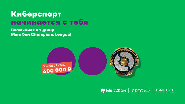MegaFon Champions League Season 1